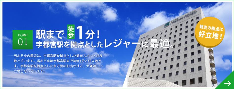 駅まで1分!宇都宮駅を拠点としたレジャーに最適。