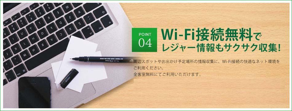 wifi接続無料で レジャー情報もサクサク収集!