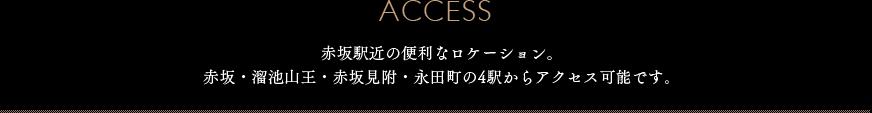 アクセス 赤坂駅近の便利なロケーション。