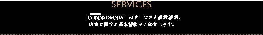 サービス 「INNSOMNIA akasaka」のサービスと設備、客室に関する基本情報をご紹介します。
