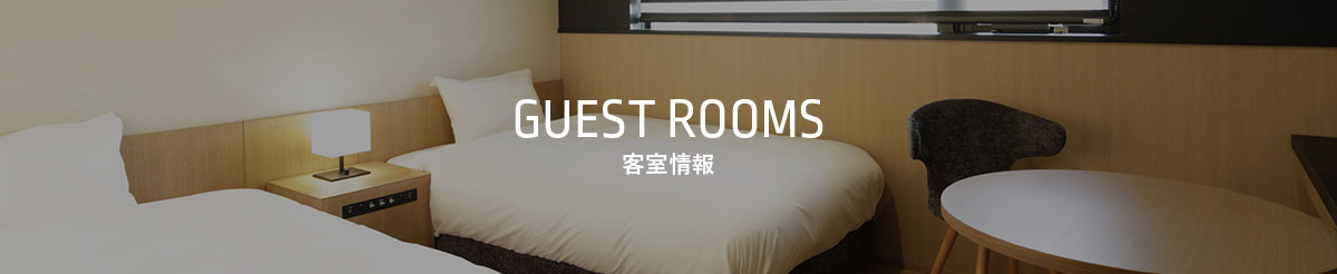 GUEST ROOMS 客室情報
