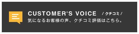 CUSTOMER'S VOICE
