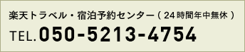 楽天トラベル・宿泊予約センター(24時間年中無休) TEL.050-2017-8989