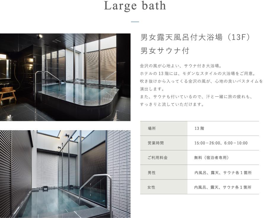 男女露天風呂付大浴場(13F) 男女サウナ付