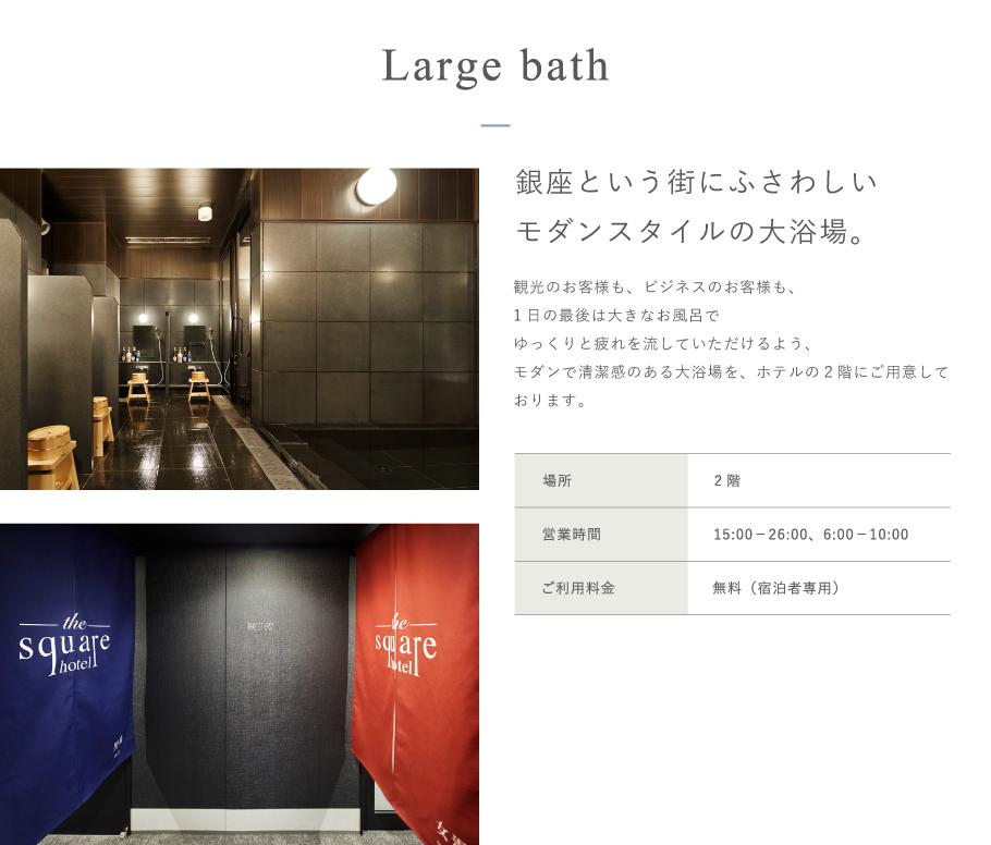 銀座という街にふさわしい モダンスタイルの大浴場。