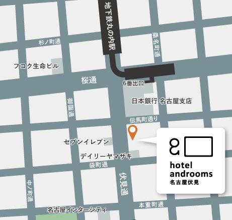 ホテル・アンドルームス名古屋伏見