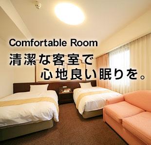 清潔な客室で心地よい眠りを。