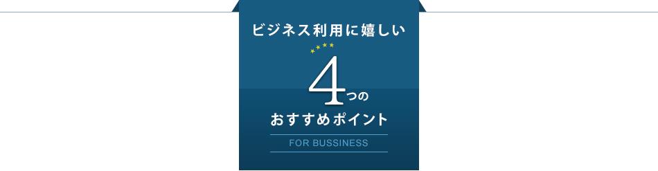 ビジネス利用に嬉しい