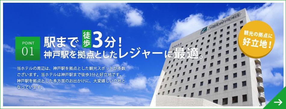 駅まで 3分!神戸駅を拠点としたレジャーに最適。