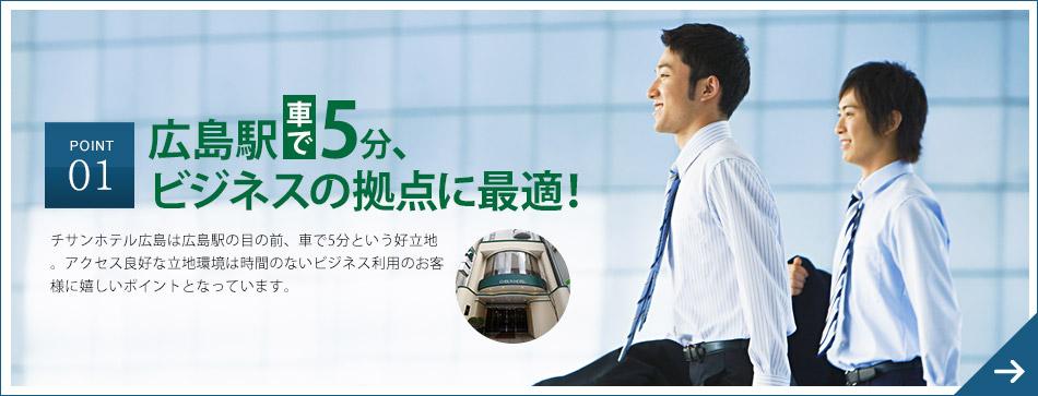 広島駅車で5分、ビジネスの拠点に最適!