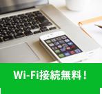 WiFi接続無料!