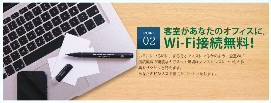 客室があなたのオフィスに。wifi接続無料!