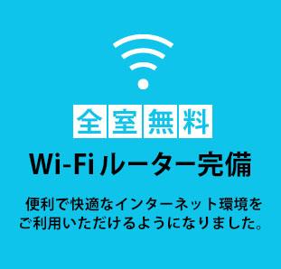 全室無料 Wi-Fiルーター完備