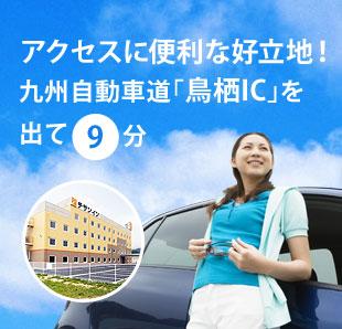 アクセスに便利な好立地!九州自動車道「鳥栖IC」を出て9分