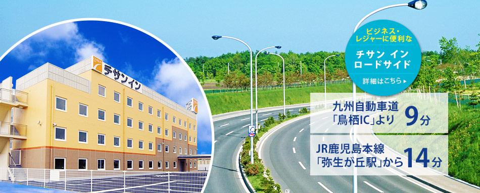 九州自動車道「鳥栖IC」より9分 JR鹿児島本線「弥生が丘駅」から10分