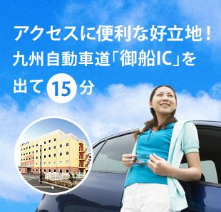 アクセスに便利な好立地!九州自動車道「若宮IC」を出て20分