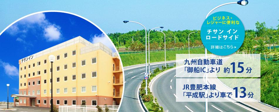 九州自動車道「若宮IC」より20分 JR鹿児島本線「東郷駅」から車で10分