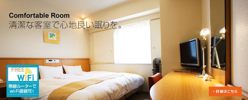 清潔な客室で心地良い眠りを