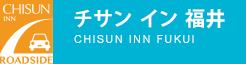 チサン イン 福井