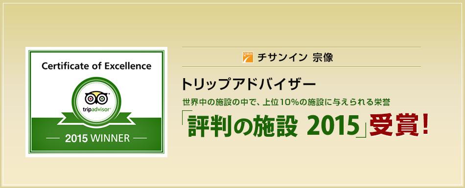トリップアドバイザー「評判の施設2015」受賞!