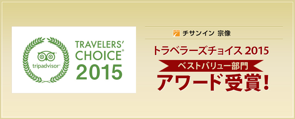 トラベラーズチョイス2015ベストバリュー部門アワード受賞!