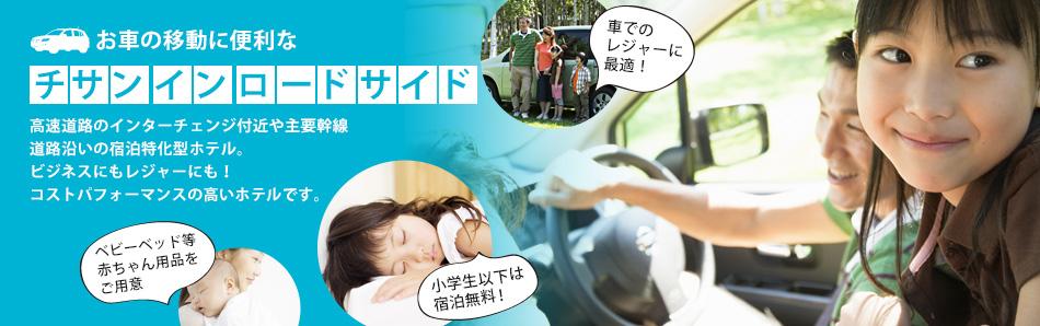 お車の移動に便利なチサンインロードサイド
