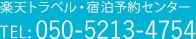 楽天トラベル・宿泊予約センター TEL:050-2017-8989