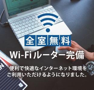 Wi-Fiルーター完備