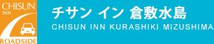 チサン イン 倉敷水島