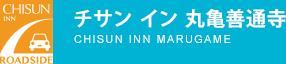 チサン イン 丸亀善通寺