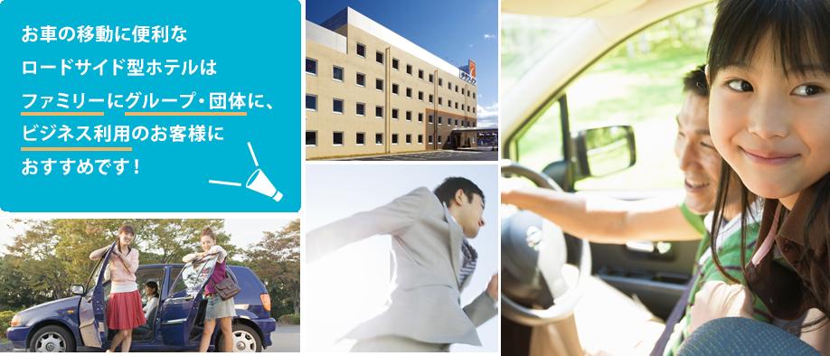 お車の移動に便利な ロードサイド型ホテルは ファミリーにグループ・団体に、ビジネス利用のお客様におすすめです!