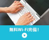 無料Wi-Fi完備!