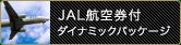 JAL航空券付ダイナミックパッケージ
